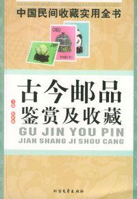 古今邮品鉴赏及收藏:中国民间收藏实用全书
