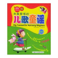我最爱唱的儿歌童谣(全两册)(注音版)——我最满意儿童悦读丛书