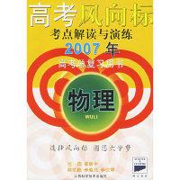 高考风向标-考点解读与演练:物理(2007年高考总复习用书)