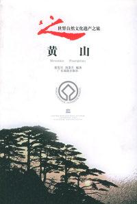 黄山——世界自然文化遗产之旅丛书
