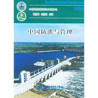 中国防洪与管理