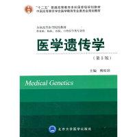 医学遗传学(第3版)-供基础.临床.预防.口腔医学类专业用