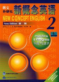 新概念英语(2)新版实践与进步(内容一致,印次、封面或原价不同,统一售价,随机发货)