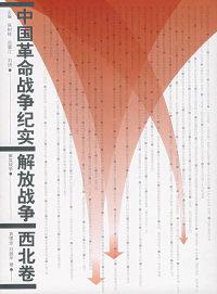 中国革命战争纪实·解放战争·西北卷