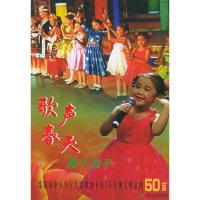 歌声春天属于孩子:第四届中国少年儿童歌曲卡拉OK电视大赛歌曲50首