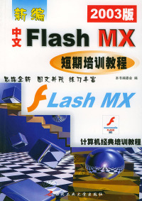 新编中文Flash MX短期培训教程(2003版)——计算机经典培训教程