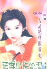 花季小说丛书095:古灵精怪假贵妃