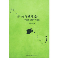 走向自然生命——中国文化精神的再生