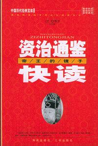 资治通鉴快读:帝王的镜子——中国历代经典宝库