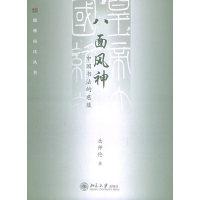 八面风神:中国书法的意蕴——幽雅阅读丛书