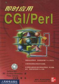即时应用CGI/Perl(含CD-ROM光盘一张)