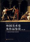 外國美術史及作品鑒賞(第二版)