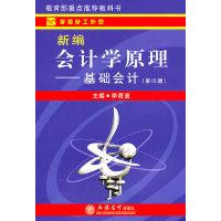 新编会计学原理 基础会计(第15版)(内容一致,印次、封面或原价不同,统一售价,随机发货)