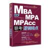MBA MPA MPAcc联考逻辑精点(2014版)第五版