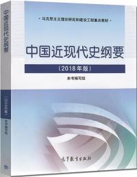 ��国近现代史纲要(2018年版)