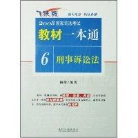 2008国家司法考试教材一本通6:刑事诉讼法