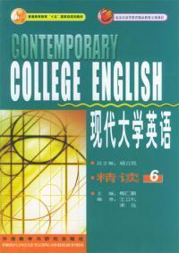 现代大学英语精读(6)(内容一致,印次、封面或原价不同,统一售价,随机发货)