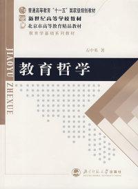 教育哲学(内容一致,印次、���面或原价不同,统一售价,随机发货)
