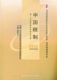 中国税制(课程代码 0146)(2008年版)
