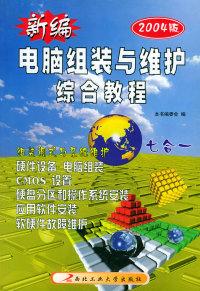 新编电脑组装与维护综合教程(2003版)