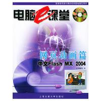 网页动画篇 中文Flash MX 2004(电脑e课堂)