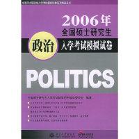2006年全国硕士研究生入学考试模拟试卷:政治——全国硕士研究生入学考试模拟试卷系列精品丛书