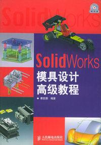 SolidWorks模具设计高级教程(附CD-ROM光盘一张)