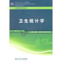 卫生统计学 第7版(供预防医学类专业用)