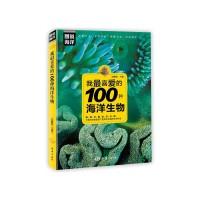 图说海洋:我最喜爱的100种海洋生物