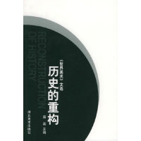 历史的重构/世界美术文选