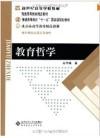 教育学基础课系列:教育哲学