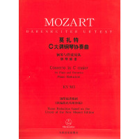 莫扎特C大调钢琴协奏曲:钢琴与管弦乐队(钢琴缩谱)KV503