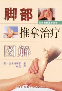 图解家庭按摩丛书:脚部推拿治疗图解