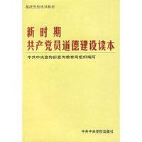 新时期共产党员道德建设读本/基层党校培训教材
