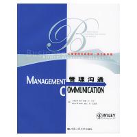 管理沟通·英文影印版