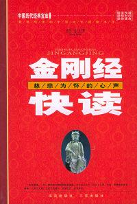 金刚经快读:慈悲为怀的心声——中国历代经典宝库