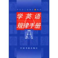 学英语规律手册