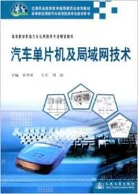 汽车单片机及局域网技术