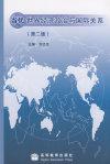 当代世界经济政治与国际关系(第二版)