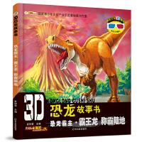 3D恐龙故事书(恐龙霸主霸王龙 称霸陆地)