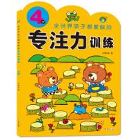 河马文化 专注力训练4岁