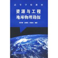 资源与工程地球物理勘探