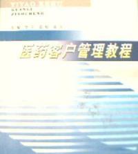 医药客户管理教程