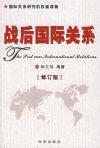 战后国际关系(修订版)