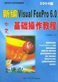 新编中文Visual FoxPro 6.0基础操作教程(2004版)——高职高专计算机课程教材