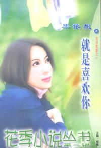 花季小说丛书092:就是喜欢你