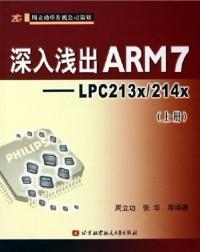 深入浅出ARM7--LPC213x/214x(上册)