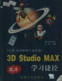3D Studio MAX 2.5 学习捷径