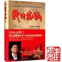 我的抗战-300位抗战亲历者时空绝唱,拷问每个中国人的良知(崔永元印章本)