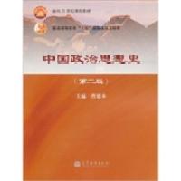 中国政治思想史(第二版)(送课后答案)